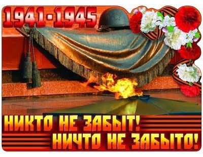 Плакат вырубной Никто не забыт! Ничто не забыто! (Ф-8081 ...