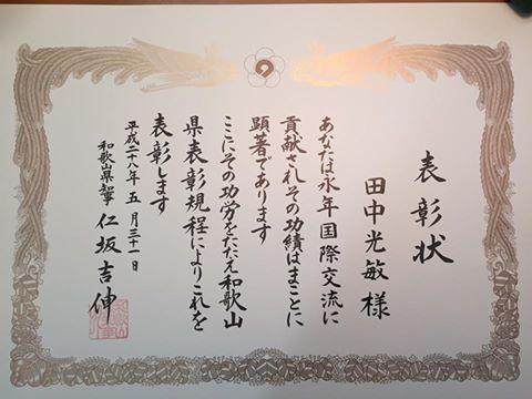 和歌山県知事表彰状