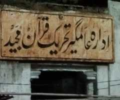 The Madrasa in Aurangabad (Hyderabad State) where Maududi received his first religious education is still in operation.