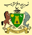 Coat of arms of the princely state of Kurwai. Note fish.