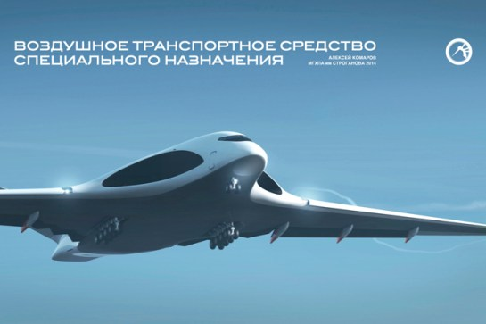 This future (2024)Russian Air Force Transporter dubbed the PAK TA will fly at supersonic speeds (up to 2,000 km/h) and will boast an impressively high payload of up to 200 tons. It will also have a range of at least 7,000 kilometers.