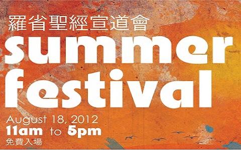 CABC 2012 Summer Festival