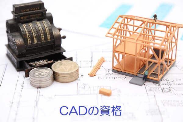 就職に有利?CADの資格の種類や取得方法を一挙紹介!