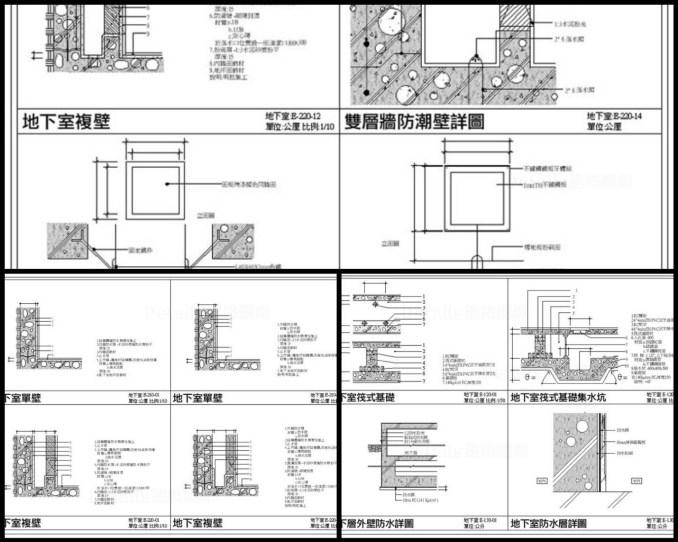 地下室筏式基礎、地下室筏式基礎集水坑、地下室外壁防水詳圖、地下室防水層詳圖、地下室單壁、地下室複壁、雙層牆防潮壁詳圖、複壁清潔口詳圖