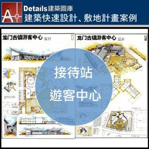 【建築快速設計-@接待站 遊客中心】
