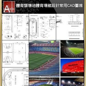 【體育類場地設計常用CAD圖塊-體育館田徑場,運動場,室內運動場, 籃球網球羽球足球場地CAD圖塊】V2