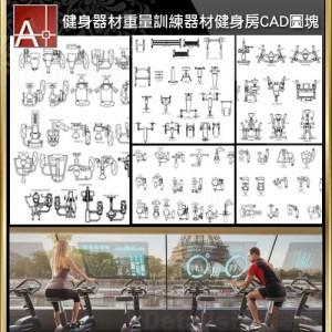 健身器材,跑步機,踏步機,重量訓練器材,運動器材,醫院