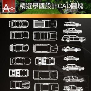 【精選景觀工程CAD圖塊】各類型交通工具車輛運輸工具卡車飛機CAD平立面圖庫