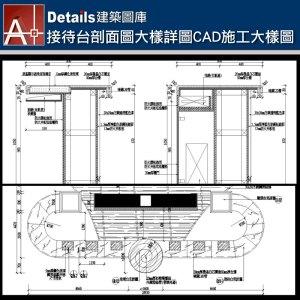 【接待檯設計各類大樣詳圖-室內設計節點CAD施工大樣圖】