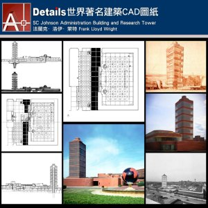 SC Johnson Administration Building and Research Tower-法蘭克·洛伊·萊特 Frank Lloyd Wright
