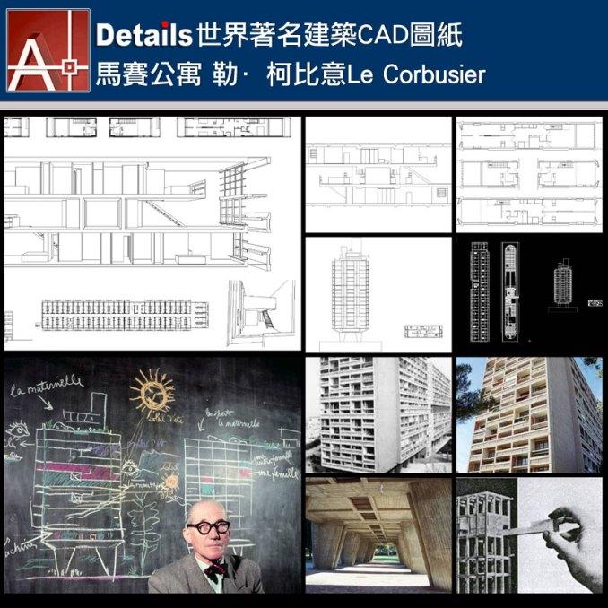【世界知名建築案例研究CAD設計施工圖】馬賽公寓 勒·柯比意Le Corbusier