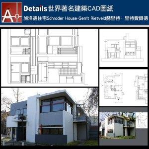 【世界知名建築案例研究CAD設計施工圖】施洛德住宅Schroder House-Gerrit Rietveld赫里特·里特費爾德