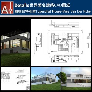 【世界知名建築案例研究CAD設計施工圖】圖根哈特別墅Tugendhat House-Mies Van Der Rohe密斯·凡·德·羅