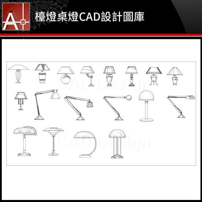 【各類型燈光照明燈具CAD】檯燈桌燈CAD設計平立面圖庫