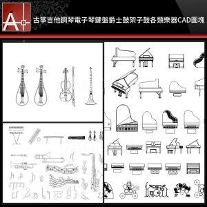 【各類樂器CAD圖塊CAD圖塊】古箏吉他鋼琴電子琴鍵盤爵士鼓架子鼓各類樂器CAD圖塊