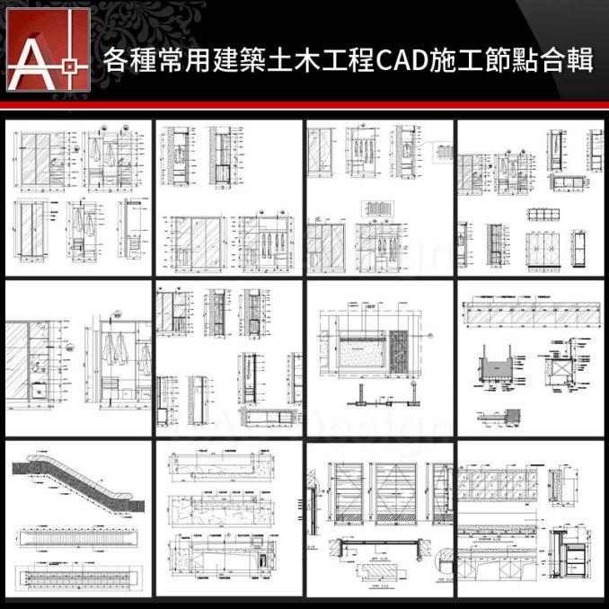 室內設計,CAD施工大樣圖,CAD大樣圖,建築室內設計,CAD圖庫,室內設計,工裝,家裝,傢俱,平面,立面,CAD圖塊,素材,平面圖範例