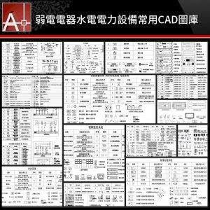 弱電電器水電電力設備常用CAD圖庫