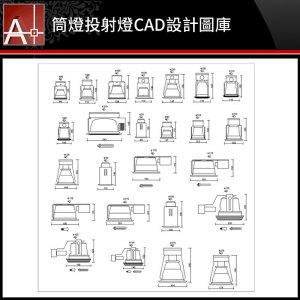 【各類型燈光照明燈具CAD】筒燈投射燈CAD設計圖庫CAD細部圖