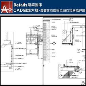 【各類CAD Details細部大樣圖庫】貴賓休息區與走廊交接屏風詳圖CAD大樣圖