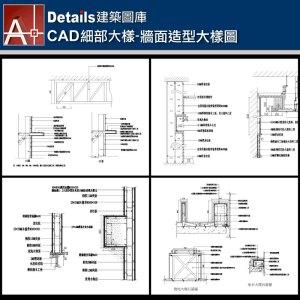 【各類CAD Details細部大樣圖庫】 牆面造型大樣圖CAD大樣圖