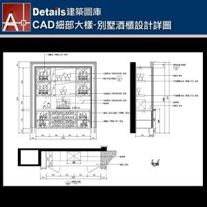 【各類CAD Details細部大樣圖庫】別墅酒櫃設計詳圖CAD大樣圖