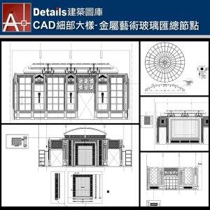 【各類CAD Details細部大樣圖庫】金屬藝術玻璃匯總節點CAD大樣圖