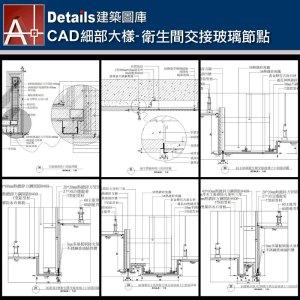 【各類CAD Details細部大樣圖庫】衛生間交接玻璃節點CAD大樣圖