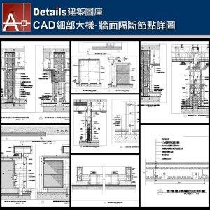 【各類CAD Details細部大樣圖庫】牆面隔斷節點詳圖CAD大樣圖