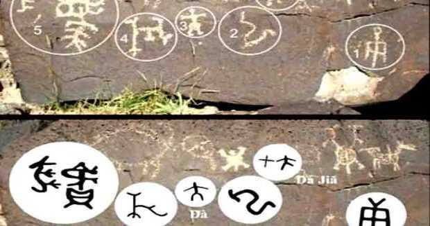 Petroglifos chinos en Arizona