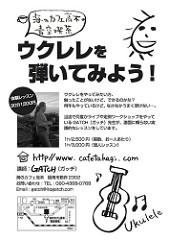 GATCHのウクレレを弾いてみよう