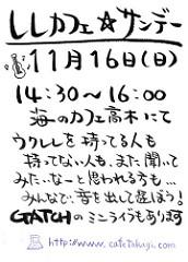 レレカフェ☆サンデー、11月