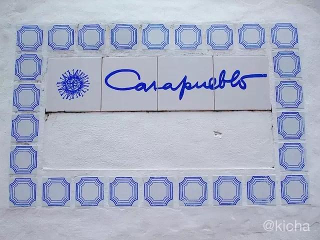Casapueblo hotel