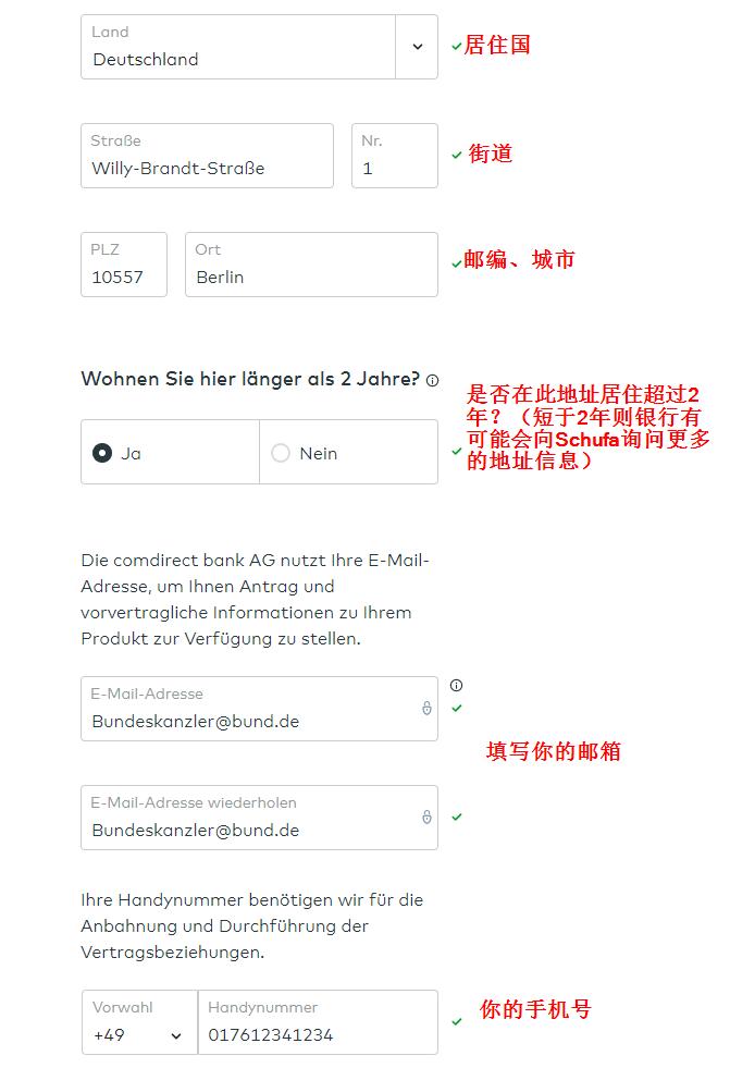 comdirect开户第2步