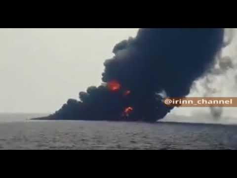 غرق ناقلة النفط الإيرانية المحترقة