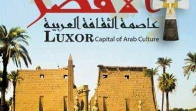 الأقصر عاصمة الثقافة العربية