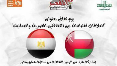 العلاقات المتبادلة بين الثقافتين المصرية والعمانية