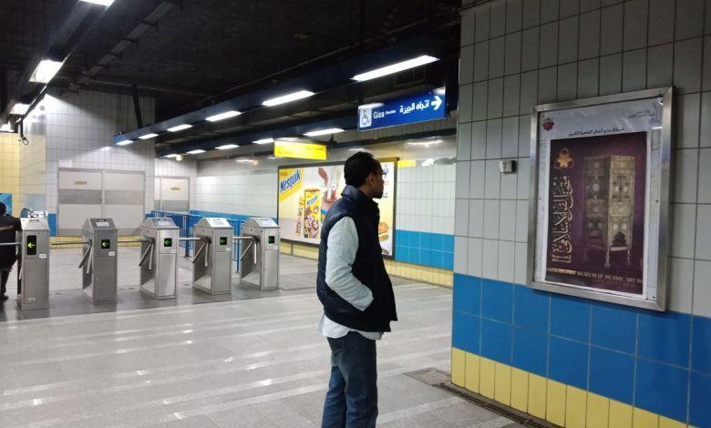 متحف الفن الإسلامي في المترو
