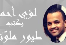 لؤي أحمد