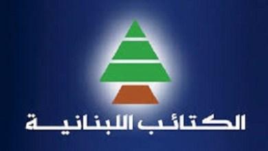 حزب الكتائب اللبنانية