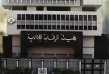 ضبط أحد المواطنين لإنتحاله صفة رئيس هيئة الرقابة الإدارية
