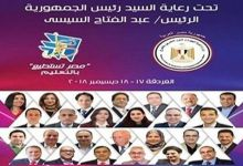 """وزارة الإنتاج الحربي تشارك في مؤتمر """"مصر تستطيع بالتعليم"""" بالغردقة"""