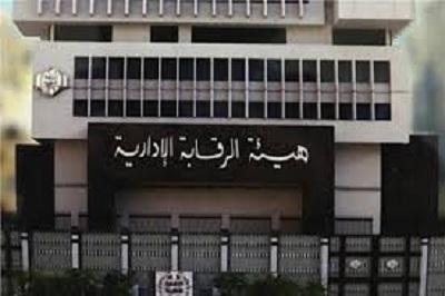 الرقابة الإدارية: ضبط محامي ومستشار قانوني بإحدى الجمعيات التعاونية بكفر الشيخ