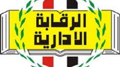 الرقابة الإدارية: ضبط عميد كلية ومدرس مساعد