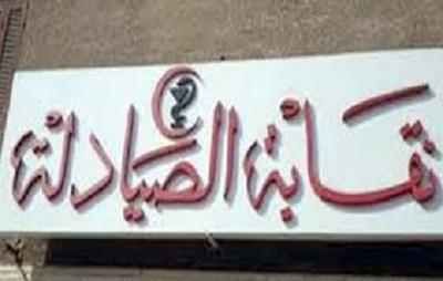 محكمة القضاء الإداري تقضي بوقف انتخابات نقابة الصيادلة