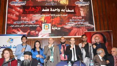 بالصور.. مجموعة عمال مصر تحارب الإرهاب بفندق هيلتون رمسيس بمشاركات سياسية