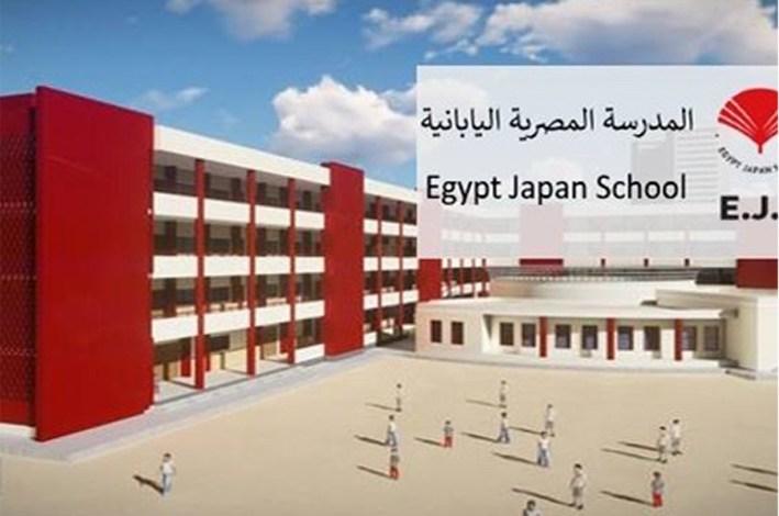 المدارس المصرية اليابانية