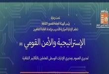 الدراسات الإستراتيجية والأمن القومي