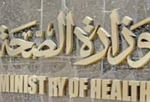 تفاصيل خطة وزارة الصحة للنهوض بالمنظومة خلال 2020