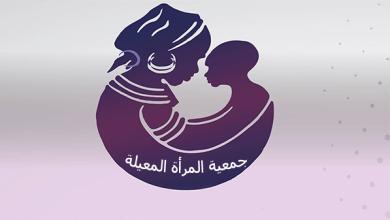 Photo of جمعية المرأة المعيلة تطالب الحكومة بتعليق أحكام الرؤية بسبب كورونا