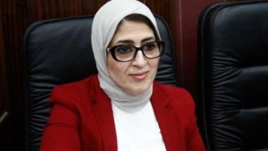 وزيرة الصحة تصدر قرارًا بشأن المتوفين بفيروس كورونا